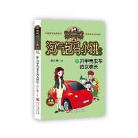 �_甲�はx�的女校�L/淘�獍��R小跳系列(典藏升�版) 浙江少年�和�出版社有限公司