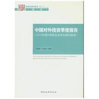 中国对外投资季度报告(2015年第4季度及全年回顾和展望)