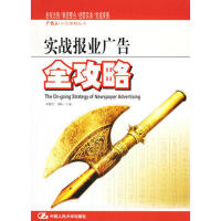【9成新正版二手书旧书】实战报业广告全攻略――广告人 中国策略丛书 梁勤俭,穆虹