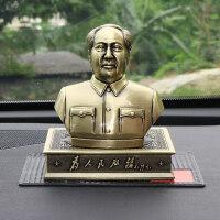 主席像汽车摆件香水座保平安车上车内饰品摆件装饰