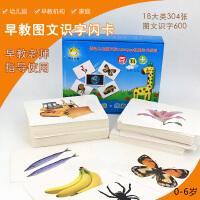 百科闪卡wehappy智乐杜曼早教右脑开发卡片儿童中文识字阅读训练