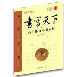 高中语文作文必备素材――米骏硬笔书法楷书字帖