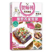贺师傅天天美食: 最营养家常菜