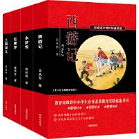 中华传统文化宝贵遗产四大名著:红楼梦+西游记+水浒传+三国演义(套装共4册)统编语文教材配套阅读 新教材新要求新课标