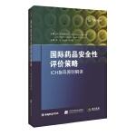国际药品安全性评价策略:ICH指导原则解读