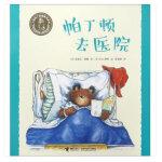 小熊帕丁顿图画书系列・帕丁顿去医院