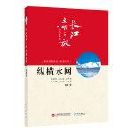长江文明之旅-山高水长:纵横水网