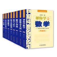 院士数学讲座专辑・中国科普名家名作(典藏版全8册)