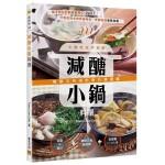 减醣小锅料理:太晚吃也不怕胖!简单又快速的每日健康锅 港台原版餐饮食谱