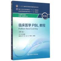 临床医学PBL教程(教师版)(第2版) 董卫国
