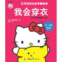凯蒂猫拥抱爱早教绘本――我会穿衣 (日)浅野奈奈美,西瓜 9787503031496