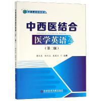 中西医结合医学英语(第2版) 科学技术文献出版社