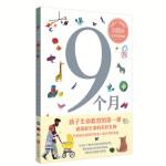 9个月(孩子生命教育的首课,迎接新生命的美好礼物!)