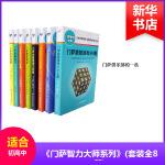 《门萨智力大师系列》(套装全8册)(修订本) 华东师范大学出版社