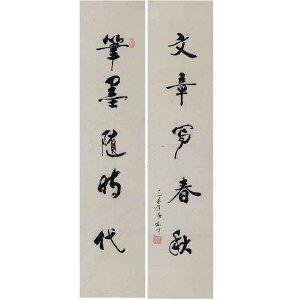 河南省书协会员 李敬才(对联)ZH31