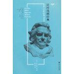 法国戏剧经典(19世纪卷)