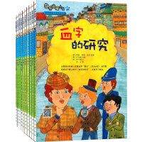 世界推理小说名侦探福尔摩斯系列(10册套装
