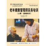 老年健康管理师实务培训(上册 基础知识)――中国社会福利协会养老服务指导丛书