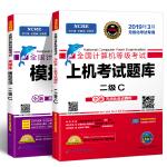 未来教育2019年3月全国计算机等级考试二级C语言上机考试题库+模拟考场2级C真考题库(套装共2册)