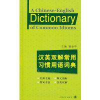 汉英双解常用习惯用语词典