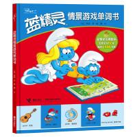 蓝精灵情景游戏单词书
