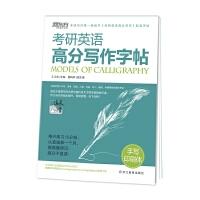 考研英语高分写作字帖:手写印刷体100册以上团购请致电:010-57993341