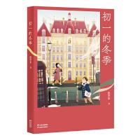 初一的冬季 彭学军 中文分级阅读七年级 12~13岁 阅读滋养心灵 帮助孩子顺利步入初中生涯 正确面对压力