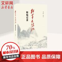 红军长征记 原始记录 中国历史 生活读书新知三联书店