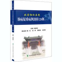 北京协和医院肠病疑难病例剖析120例 中国协和医科大学出版