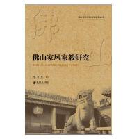 佛山市人文和社科研究丛书:佛山家风家教研究