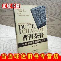 【二手9成新】普洱茶膏 一种被遗忘的养生文化