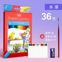 德国辉柏嘉36色水溶彩铅 36色水溶性彩色铅笔美术彩笔绘画水彩铅笔
