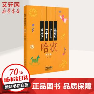孩子们的哈农(修订版) 上海音乐出版社