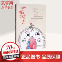 地板时光 如何帮助孤独症及相关障碍儿童沟通与思考 华夏出版社