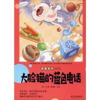 大脸猫的蓝色电话 哈尔滨出版社