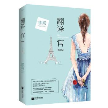 翻译官(典藏版) 杨幂倾情出演同名电视剧《翻译官》即将开拍,演绎法语系女生与翻译官精英*活色生香的邂逅。