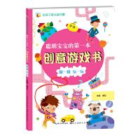 好孩子新头脑风暴・聪明宝宝的第一本创意游戏书.做一做 玩一玩