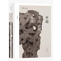 中国禁毁小说百话(珍藏本)