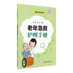 老年急救护理手册(老年护理手册丛书)