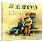 最重要的事——成名已久经典绘本   绘本大师伊夫·邦廷的作品!