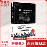带上她的眼睛:刘慈欣科幻短篇小说集1 四川科学技术出版社