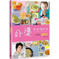 [二手旧书9成新]外婆,今天吃什么――有爱的宝宝餐陈蕾著 9787121252747 电子工业出版社