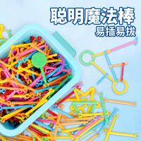 幼儿园聪明魔术棒拼插积木塑料儿童拼装益智手工diy大颗粒玩具棒