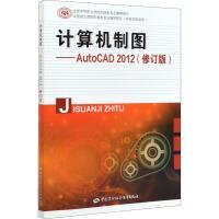 计算机制图――AutoCAD 2012(修订版) 中国劳动社会保障出版社