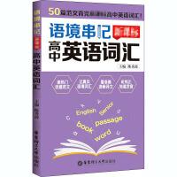 语境串记 新课标高中英语词汇 华东理工大学出版社
