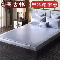 黄古林冰丝凉席1.8m床三件套1.5m可水洗机洗折叠乳胶空调席子夏季