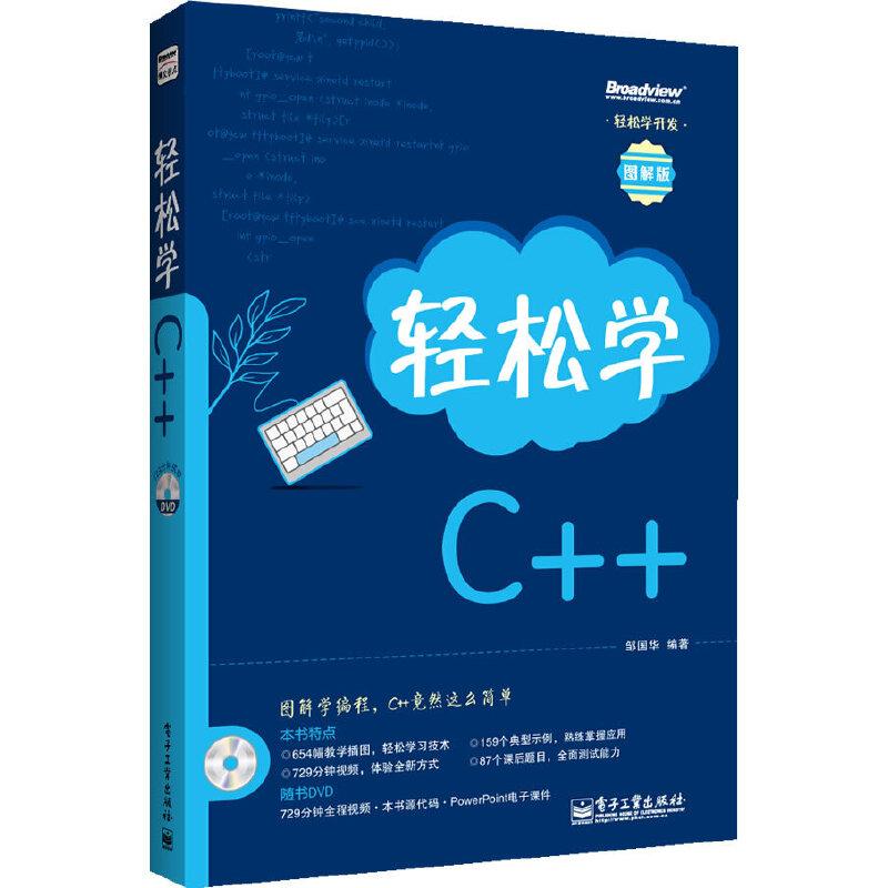 轻松学C++(含DVD光盘1张)