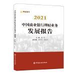 中国商业银行理财业务发展报告(2021)