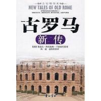 【二手旧书8成新】古罗马新传 鲁道夫・阿玛迪奥・兰切亚尼 9787546107967