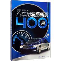 汽车用油品知识400问 化学工业出版社